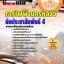 หนังสือเตรียมสอบ แนวข้อสอบข้าราชการ คุ่มือสอบนักประชาสัมพันธ์ 4 การไฟฟ้านครหลวง