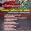 แนวข้อสอบพนักงานสูทกรรม กรมยุทธศึกษาทหารเรือ (ยศ.ทร.) thumbnail 1