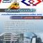 หนังสือสอบการรถไฟฟ้าขนส่งมวลชนแห่งประเทศไทย thumbnail 4