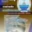 แนวข้อสอบนายท้ายเรือ กรมทรัพยากรทางทะเลและชายฝั่ง 2560 thumbnail 1