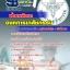 แนวข้อสอบฝ่ายผลิตยา องค์การเภสัชกรรม 2560 thumbnail 1