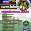 หนังสือเตรียมสอบ คุ่มือสอบ แนวข้อสอบพนักงานเลี้ยงสัตว์ทหาร (สัตว์เล็ก) กรมการสัตว์ทหารบก