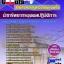 หนังสือเตรียมสอบ แนวข้อสอบข้าราชการ คุ่มือสอบนักทรัพยากรบุคคลปฏิบัติการ สำนักงานตรวจเงินแผ่นดิน