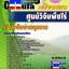 หนังสือเตรียมสอบ คุ่มือสอบ แนวข้อสอบเจ้าพนักงานธุรการ ศูนย์วิจัยพืชไร่