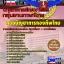 หนังสือสอบกลุ่มงานภาษาไทย กองบัญชาการกองทัพไทย