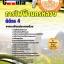 หนังสือเตรียมสอบ แนวข้อสอบข้าราชการ คุ่มือสอบนิติกร 4 การไฟฟ้านครหลวง