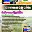 หนังสือเตรียมสอบ คุ่มือสอบ แนวข้อสอบนักวิชาการปฏิรูปที่ดิน สำนักงานการปฏิรูปที่ดิน