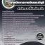 หนังสือเตรียมสอบ แนวข้อสอบข้าราชการ คุ่มือสอบเจ้าพนักงานการเงินและบัญชี กรมที่ดิน