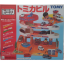 Tomica Town Tomica Parking (White) thumbnail 1