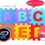 แผ่นรองคลานลายตัวอักษร ABC และตัวเลข แบบตัวต่อ thumbnail 2