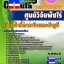 หนังสือเตรียมสอบ คุ่มือสอบ แนวข้อสอบเจ้าหน้าที่การเงินและบัญชี ศูนย์วิจัยพืชไร่