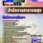 หนังสือเตรียมสอบ แนวข้อสอบข้าราชการ คุ่มือสอบนักวิชาการศึกษา สำนักงานสาธารณสุข