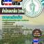 หนังสือเตรียมสอบ แนวข้อสอบข้าราชการ คุ่มือสอบพยาบาลวิชาชีพ สำนักอนามัย (กทม)