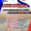 แนวข้อสอบวิศวกร (วิศวกรรมโยธา) กทพ thumbnail 1