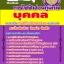 หนังสือสอบการไฟฟ้าฝ่ายผลิต (กฟผ) thumbnail 4
