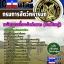 หนังสือเตรียมสอบ คุ่มือสอบ แนวข้อสอบพนักงานเลี้ยงสัตว์ทหาร (สัตว์ใหญ๋) กรมการสัตว์ทหารบก