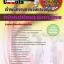 หนังสือเตรียมสอบ แนวข้อสอบข้าราชการ คุ่มือสอบเจ้าพนักงานการเงินและบัญชี สำนักงานสวัสดิการและคุ้มครองแรงงาน