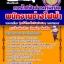 หนังสือสอบการไฟฟ้าฝ่ายผลิต (กฟผ) thumbnail 15