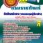 แนวข้อสอบสอบ นักทัณฑวิทยา (ควบคุมผู้ต้องขัง) กรมราชทัณฑ์ thumbnail 1