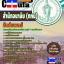 หนังสือเตรียมสอบ แนวข้อสอบข้าราชการ คุ่มือสอบสัตว์แพทย์ สำนักอนามัย (กทม)