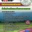 แนวข้อสอบข้าราชการ คุ่มือสอบ หนังสือเตรียมสอบนักวิชาการคอมพิวเตอร์ กรมส่งเสริมและพัฒนาการเกษตร