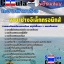 แนวข้อสอบข้าราชการไทย ข้อสอบข้าราชการ หนังสือสอบข้าราชการสาขาช่างอิเล็กทรอนิกส์ กองทัพเรือ