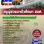 หนังสือเตรียมสอบ แนวข้อสอบข้าราชการ คุ่มือสอบวิชาเอกเทคโนโลยียางและพอลอเมอร์ สอศ