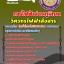 หนังสือสอบการไฟฟ้าฝ่ายผลิต (กฟผ) thumbnail 27