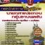 หนังสือสอบกลุ่มงานพลขับ กองบัญชาการกองทัพไทย