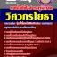 หนังสือสอบการไฟฟ้าฝ่ายผลิต (กฟผ) thumbnail 28