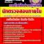 หนังสือสอบการไฟฟ้าฝ่ายผลิต (กฟผ) thumbnail 3