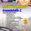 หนังสือเตรียมสอบ แนวข้อสอบข้าราชการ คุ่มือสอบช่างเทคนิคไฟฟ้า 2 การไฟฟ้านครหลวง