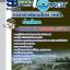 แนวข้อสอบช่างโยธา บริษัทการท่าอากาศยานไทย ทอท AOT 2560 thumbnail 1