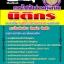 หนังสือสอบการไฟฟ้าฝ่ายผลิต (กฟผ) thumbnail 12