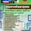 หนังสือเตรียมสอบ แนวข้อสอบข้าราชการ คุ่มือสอบกรมการพัฒนาชุมชน อาสาพัฒนา (อสพ.) รุ่นที่ 70