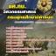 #เก็งแนวข้อสอบวิศวกรรมศาสตร์ ยศ.ทบ. กรมยุทธศึกษาทหารบก อัพเดทใหม่ thumbnail 1