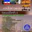 หนังสือเตรียมสอบ แนวข้อสอบข้าราชการ คุ่มือสอบวิศวกรไฟฟ้า 4 การไฟฟ้านครหลวง กฟน