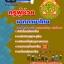 แนวข้อสอบครูผู้ช่วย สพฐ. เอกภาษาไทย thumbnail 1