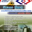 หนังสือสอบการรถไฟฟ้าขนส่งมวลชนแห่งประเทศไทย thumbnail 9