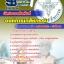 แนวข้อสอบนักประชาสัมพันธ์ องค์การเภสัชกรรม 2560 thumbnail 1