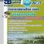 แนวข้อสอบนักวิชาการขนส่ง บริษัทการท่าอากาศยานไทย ทอท AOT 2560 thumbnail 1