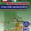 หนังสือเตรียมสอบ แนวข้อสอบข้าราชการ คุ่มือสอบนักวิเคราะห์นโยบายและแผน สำนักงานตรวจเงินแผ่นดิน