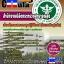 หนังสือเตรียมสอบ แนวข้อสอบข้าราชการ คุ่มือสอบเจ้าพนักงานสาธารณสุขปฏิบัติงาน (ด้านเวชกิจฉุกเฉิน) สำนักงานปลัดกระทรวงสาธารณสุข