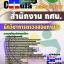หนังสือเตรียมสอบ คุ่มือสอบ แนวข้อสอบนักวิชาการตรวจสอบภายใน สำนักงาน กศน