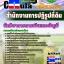 หนังสือเตรียมสอบ คุ่มือสอบ แนวข้อสอบนักวิชาการการเงินและบัญชี สำนักงานการปฏิรูปที่ดิน