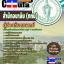 หนังสือเตรียมสอบ แนวข้อสอบข้าราชการ คุ่มือสอบผู้ช่วยทันตแพทย์ สำนักอนามัย (กทม)