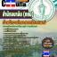 หนังสือเตรียมสอบ แนวข้อสอบข้าราชการ คุ่มือสอบเจ้าพนักงานวิทยาศาสตร์การแพทย์ สำนักอนามัย (กทม)