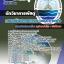 แนวข้อสอบนักวิชาการพัสดุ กรมทรัพยากรทางทะเลและชายฝั่ง 2560 thumbnail 1