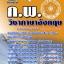 คู่มือเตรียมสอบ กพ.วิชาภาษาอังกฤษ thumbnail 1