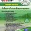 แนวข้อสอบข้าราชการ คุ่มือสอบ หนังสือเตรียมสอบวิศวกรการเกษตร กรมส่งเสริมและพัฒนาการเกษตร